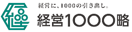 経営1000略
