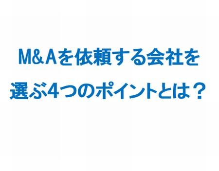 M&Aを依頼する会社を選ぶポイントとは?