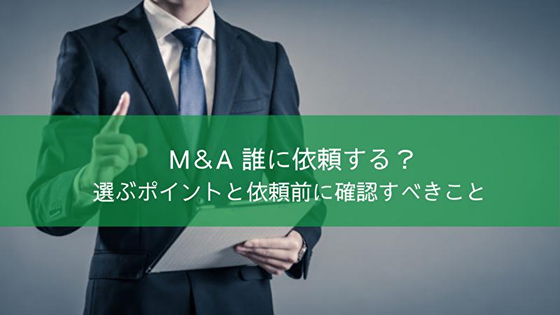 M&A誰に依頼する?選ぶポイントと依頼前に確認すべきこと