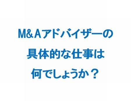 M&Aアドバイザーの 具体的な仕事