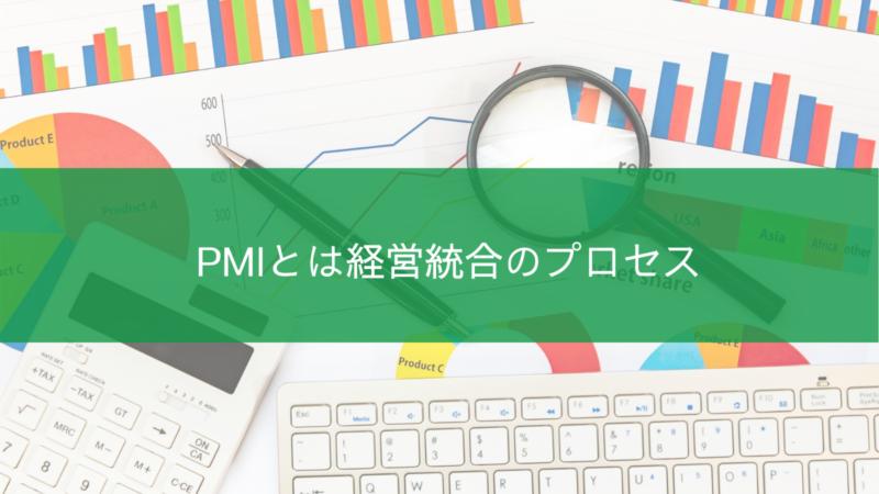 PMIとは経営統合のプロセス