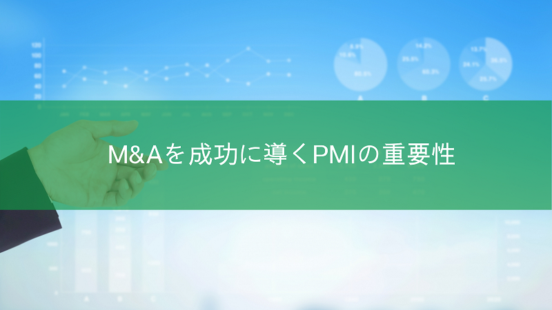 M&Aを成功に導くPMIの重要性