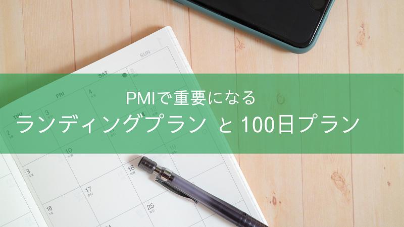 PMIで重要になるランディングプランと100日プラン