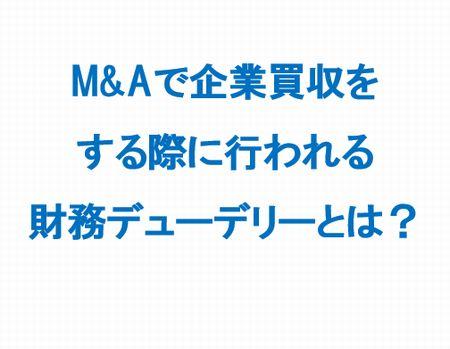 M&Aで企業買収をする際に行われる財務デューデリーとは