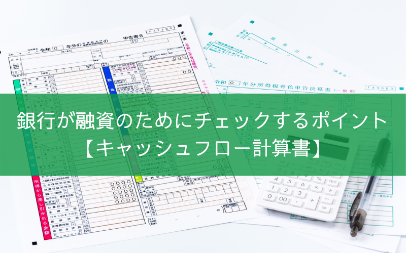 銀行が融資のためにチェックするポイント【キャッシュフロー計算書】