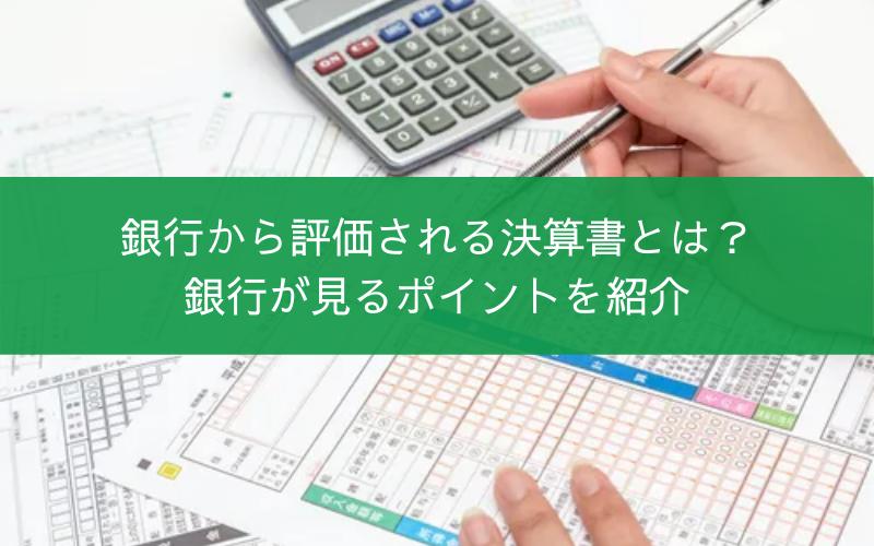 銀行から評価される決算書とは?銀行が見るポイントを紹介