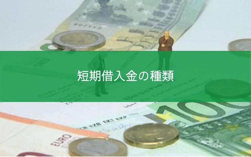 短期借入金の種類