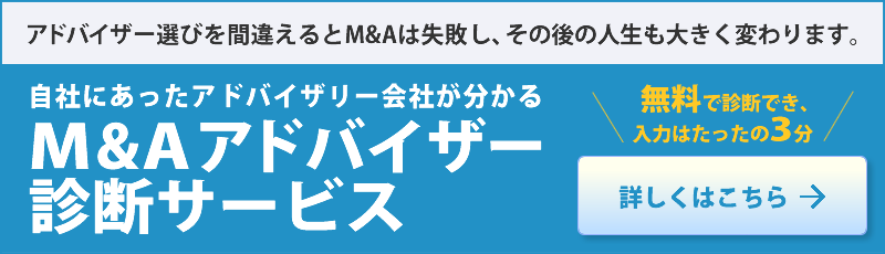 M&Aアドバイザー診断サービス