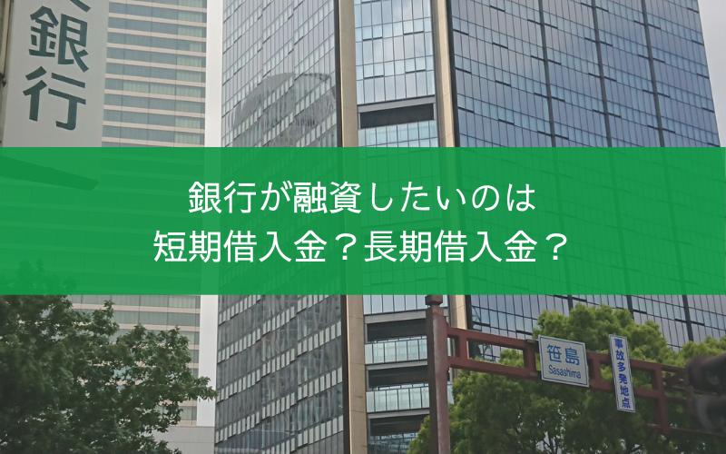 銀行が融資したいのは短期借入金?長期借入金?