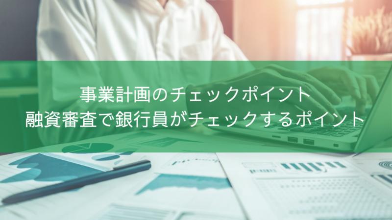 事業計画作成のポイント銀行融資編