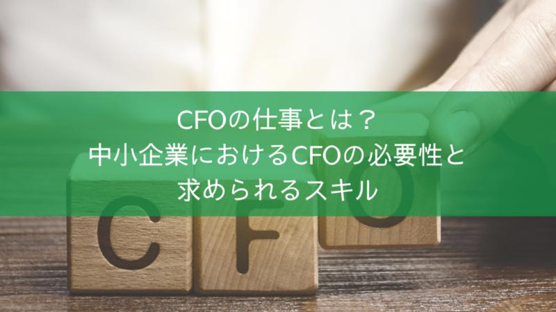 CFOの仕事とは