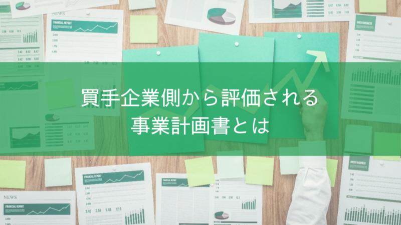 買手企業側から評価される事業計画書とは