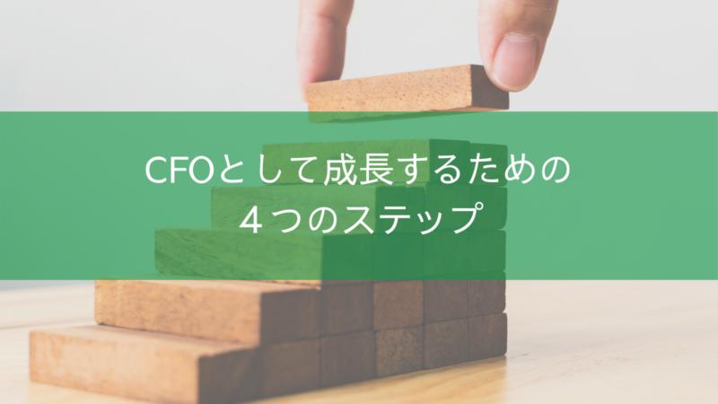 CFOとして成長するための4つのステップ