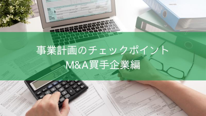 事業計画のチェックポイント M&A買い手企業編