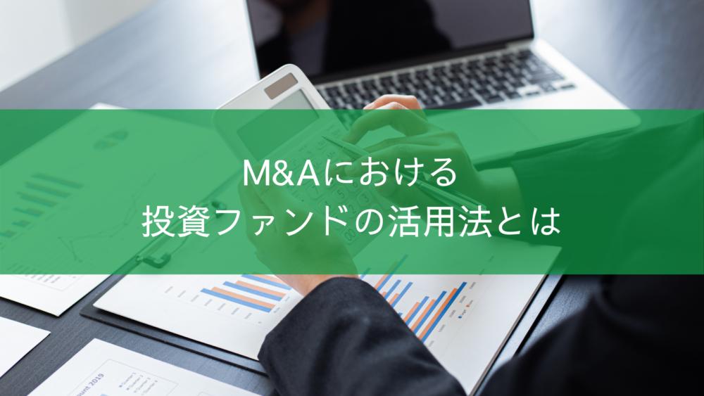 M&Aにおける投資ファンドの活用法とは