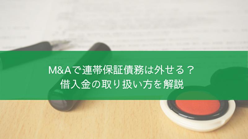 M&Aで連帯保証債務は外せる?借入金の取扱い方を解説